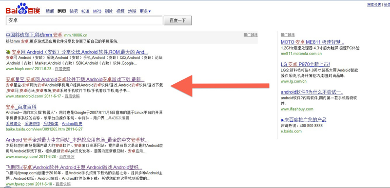 Baidu Search Result for Android Keywords