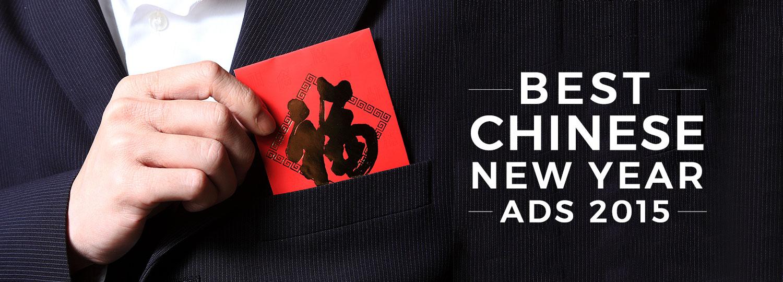 Hashmeta-Banner-Best-Chinese-New-Year-Ads-2015